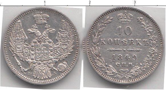 10 копеек 1849 года фото