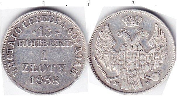 15 копеек 1839 года фото