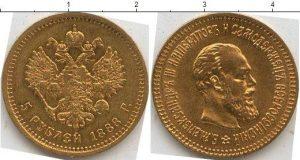 5 рублей 1890 года фото