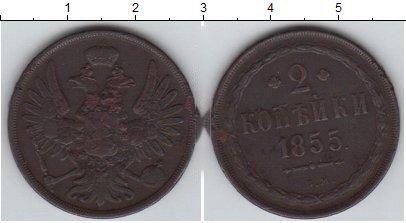 2 копейки 1853 года фото