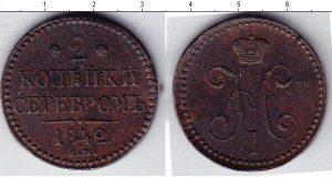2 копейки 1843 года фото