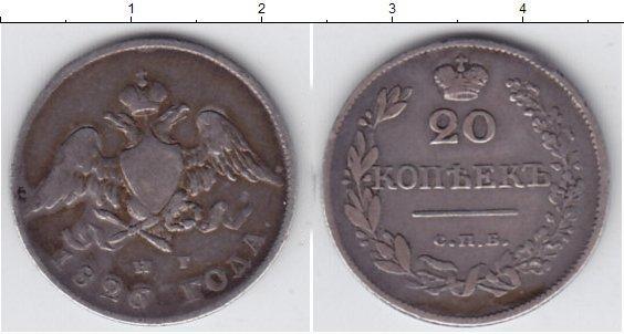 20 копеек 1831 года фото