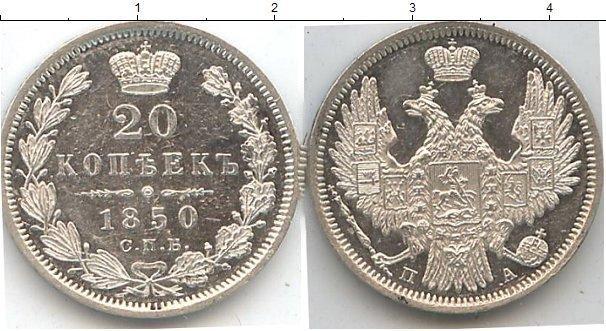 20 копеек 1843 года фото