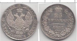 25 копеек 1854 года фото