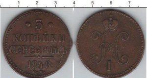 3 копейки 1843 года фото