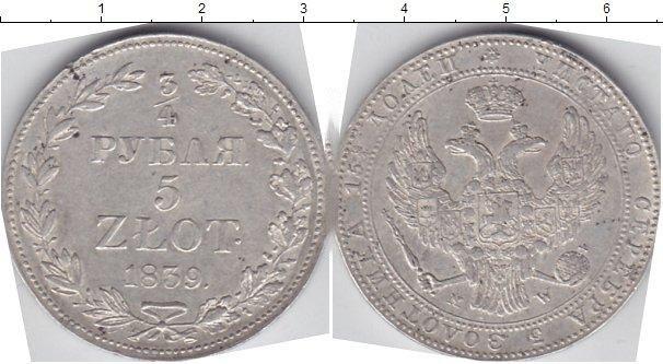 3/4 рубля 5 злотых 1838 года фото