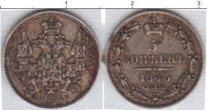 5 копеек 1849 года фото