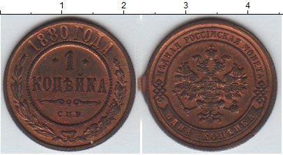 1 копейка 1881 года фото