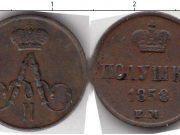 1 полушка 1859 года фото
