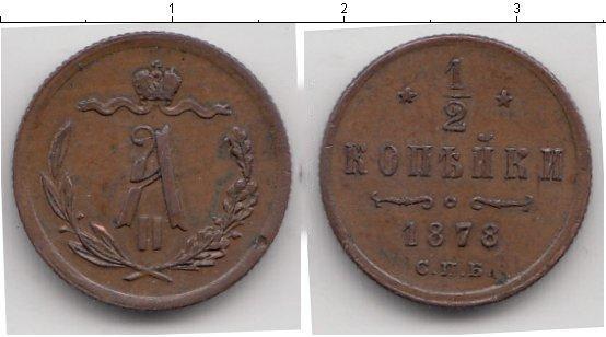 1/2 копейки 1868 года фото