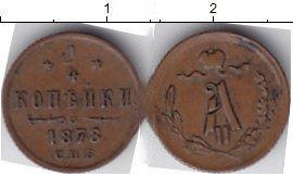 1/4 копейки 1869 года фото
