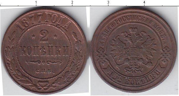 2 копейки 1879 года фото