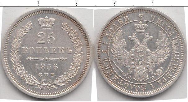 25 копеек 1857 года фото