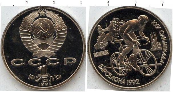 1 рубль (9) 1991 года фото