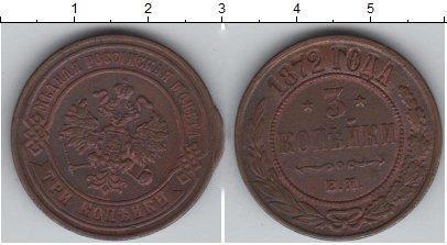 Стоимость монеты 3 копейки 1879 года цена монета eesti vabariik 1 kroon 2001 цена