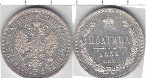 50 копеек 1877 года фото