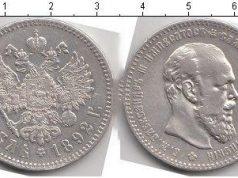 1 рубль 1892 года фото