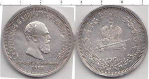 1 рубль 1883 года фото