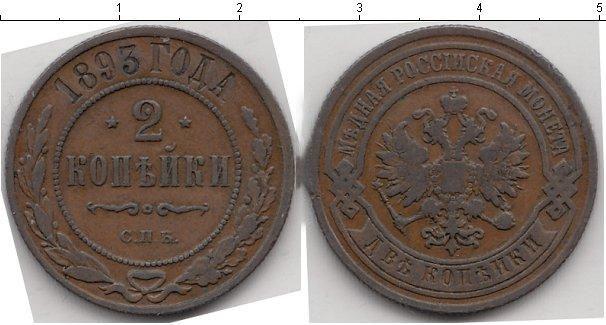 2 копейки 1893 года фото
