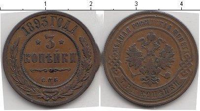 3 копейки 1894 года цена аксессуары к металлоискателям