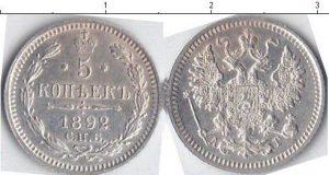 5 копеек 1892 года фото