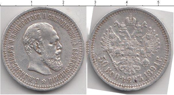 50 копеек 1894 года фото