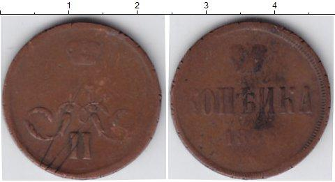 1 копейка 1855 года фото