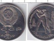 1 рубль (11) 1991 года фото