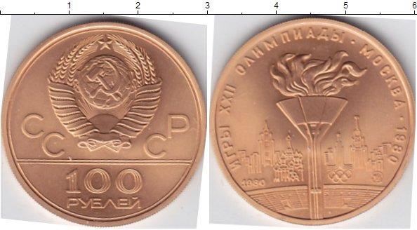 100 рублей 1980 года фото