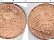 100 рублей 1979 года фото