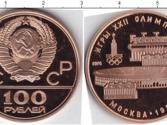 100 рублей (1) 1978 года фото