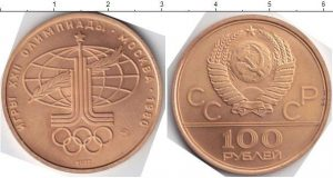 100 рублей 1977 года фото
