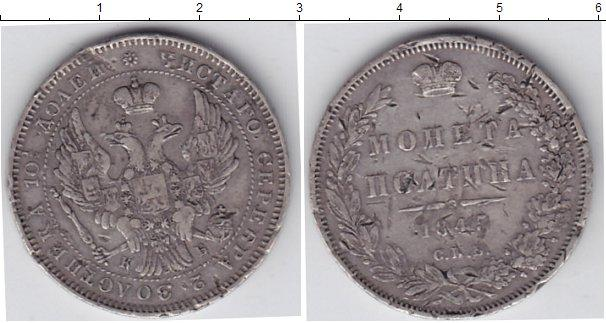 50 копеек 1855 года фото