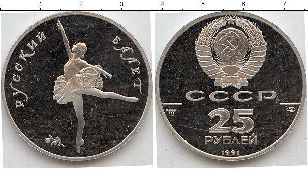 25 рублей 1991 года фото