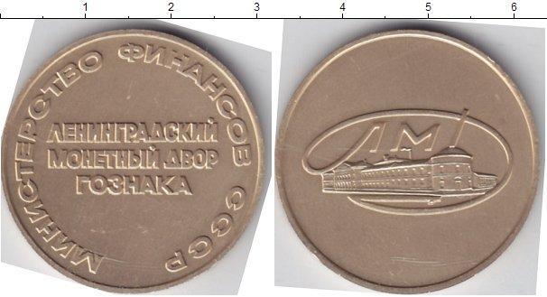 1 рубль (12) 1991 года фото