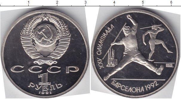 1 рубль (13) 1991 года фото