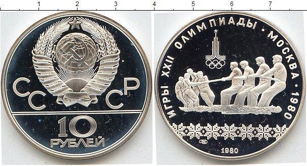 10 рублей (5) 1979 года фото