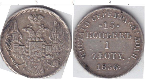 1 злотый 1836 года фото