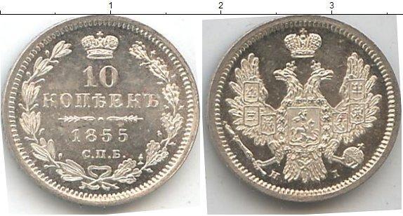 10 копеек 1855 года фото