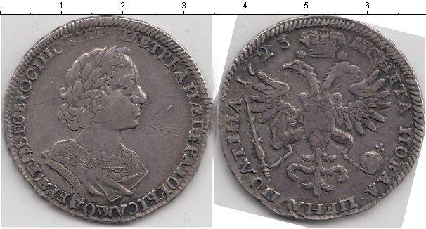 1 полтина 1723 года фото