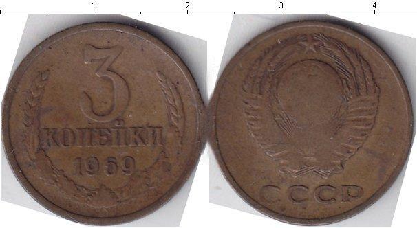 3 копейки 1969 года фото