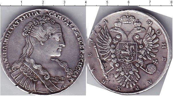 1 рубль 1734 года фото