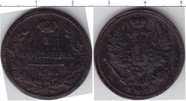 1 копейка 1811 года фото