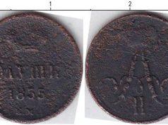 1 полушка 1855 года фото