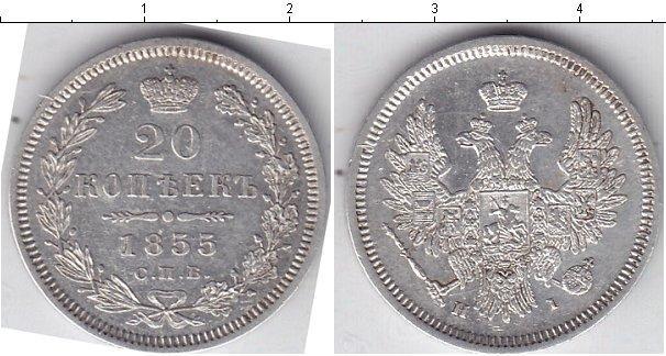20 копеек 1855 года фото