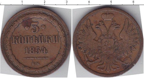 Монеты 1854 года стоимость монета серебро иоанн 3