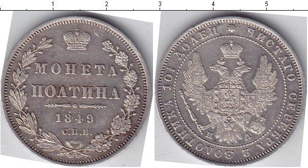 50 копеек 1849 года фото