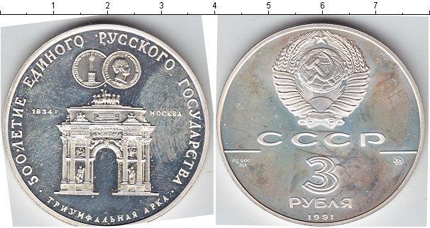 3 рубля (5) 1991 года фото