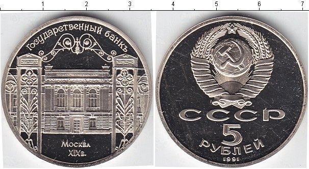5 рублей (6) 1991 года фото