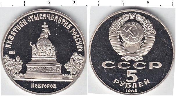 5 рублей (4) 1988 года фото